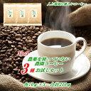 【初回購入限定No.3】無農薬・有機栽培原料100%3つの農園コーヒーお試し味比べセットNo.3 無農薬コーヒー コーヒー豆 グアテマラ エクアドル マンデリン各70g合計210g メール便 送料無料 焼きたて 煎りたてコーヒー    02P01Oct16