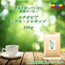 ◆無農薬栽培エチオピア モカ・シダモ・シャキッソ ハニープロセス 100g 無農薬・有機栽培原料100%農園コーヒー 焼きたて 煎りたてコーヒー
