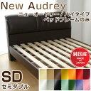 【日本製】ソフトレザーベッド/NEWオードリー/セミダブルサイズ/ハイタイプ/ベッドフレームのみ(幅121cm)すのこ仕様