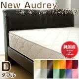 ベッド ダブル すのこ仕様 マットレス付きベッド ハイタイプ 「NEWオードリー」ソフトレザーベッド(幅141cm)【日本製】