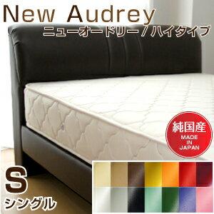 【日本製】ソフトレザーベッド/NEWオードリー/シングルサイズ/ハイタイプ/ベッドフレーム(幅101cm)ボンネルコイルマットレス付きレザーベッド シングルベッド ベット