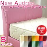 ベッド シングル すのこ仕様 マットレス付きベッド ロータイプ 「NEWオードリー」ソフトレザーベッド(幅101cm)【日本製】