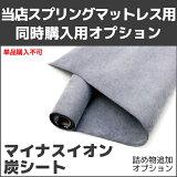 添加其他选项木炭床垫填充物(用于床垫)[【単品購入不可】スプリングマットレス用(両面追加)/マイナスイオン炭シート詰物追加加工オプション【02P11Apr15】]