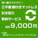 不用品お引き取りサービス(有料)脚付きマットレス(ダブル・ワイドダブル専用)【単品購入不可】