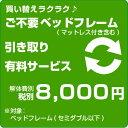 【単品購入不可】不用品お引き取りサービス(有料)/ベッドフレーム(マットレス付き含む/セミダブル以下