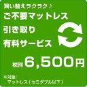 【単品購入不可】不用品お引き取りサービス(有料)/マットレス(セミダブル以下専用)