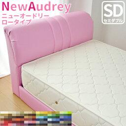 ベッド セミダブル マットレス付き すのこ フレーム ロータイプ「NEW<strong>オードリー</strong>」ソフトレザーベッド(幅121cm) レザーベッド 姫系 おしゃれ 合成皮革 ベッド 背もたれ ヘッドボード かわいい おしゃれ 送料無料
