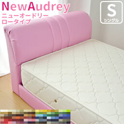 ベッド シングル マットレス付き すのこ フレーム ロータイプ「NEW<strong>オードリー</strong>」ソフトレザーベッド(幅101cm) 女の子 ベッド かわいい 合成皮革 ローベッド 送料無料