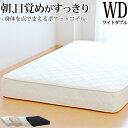 マットレス ワイドダブル ポケットコイル 抗菌 防臭 防ダニ加工済 3年保証 日本製 ベッドマットレス 新生活
