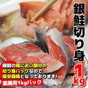 【よりどり5品対象】銀鮭 尾に近い部分の切り身1kg前後 [よりどり対象]