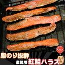 【よりどり5品対象】紅鮭ハラス 500g ジュワジュワ〜〜と脂のりがいいハラスです。[よりどり対象]