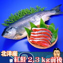 【送料無料】【切り身対応可】北洋産 紅鮭1尾(2,5kg前後)まるごとお届け♪身はもちろん皮まで美味しいんです。+432円で切り身にしてお届けができます 【楽ギ...