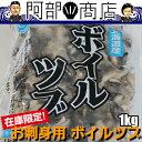 送料無料 50個限定 ボイル済 北海道産 むきつぶ貝 ボイルツブ 殻なし 1kg