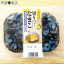 【在庫限定】味付なまこ 50g 青森県産むつ湾産 なまこをカット加工 食べやすいゆず風味