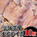 【よりどり5品対象】北海道産するめイカ 小サイズ10枚セット おつまみに、お料理に♪ 【スルメ】[よりどり対象]