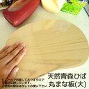 RoomClip商品情報 - 【よりどり5品対象】 青森ひば 豆まな板(大) お豆の形のかわいらしいミニまな板です 【青森ヒバ】【まな板】【木製】【抗菌】 [よりどり対象]
