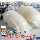 【よりどり5品対象】寿司用刺身 やりいかスリット 20枚入(1枚約7g) お家で寿司パーティをするときに便利!寿司用にカット済み、隠し包丁入りでやわらかくて食べ...
