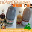 【業務用】ご注文時にお選びください 上北農産加工 スタミナ源たれ 塩焼きのたれ 1,8L
