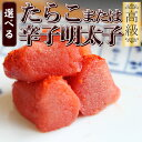 たらこ 辛子明太子 250g 博多の有名なメーカさんの高級品です!
