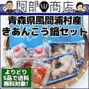 【よりどり5品対象】青森県 風間浦村産 きあんこう 鍋セット [よりどり対象]