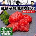 【よりどり5品対象】紅筋子醤油漬け 1kg入 きれこタイプ [よりどり対象]