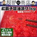 【よりどり5品対象】紅 筋子 醤油漬け 1kg 紅子 バラコタイプ すじこ [よりどり対象]