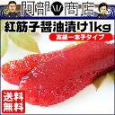 【送料無料】紅 筋子 醤油漬け 1kg 紅子 一本子タイプ ...