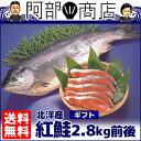 【送料無料】【切り身対応可】北洋産 紅鮭1尾(2,8kg前後)まるごとお届け♪身はもちろん皮まで美味しいんです。+432円で切り身にしてお届けができます