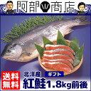 【送料無料】【切り身対応可】北洋産 紅鮭1尾(1,8kg前後)まるごとお届け♪身はもちろん皮まで美味しいんです。+432円で切り身にしてお届けができます