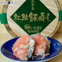 【業務用】紅鮭飯寿し 200g ※この商品は木樽入りではありません【税込10,800円以上で送料無料】