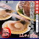 お中元 ギフト 【送料無料】 青森県 陸奥湾産 活ほたて ホタテ ほたて貝 LLサイズ2kg