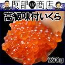 【送料無料】味付いくら いくら 醤油漬け 250g 粒が細かく上品な味わい イクラ ギフト