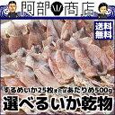 送料無料 無添加 選べるいか乾物するめイカ(北海道産)小サイズ25枚 または あたりめ500g