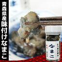 【よりどり5品対象】味付なまこ 60g 珍しい!青森県産なまこを酒の肴風に加工した商品で、ほんのりにんにくがきいていてとろ〜っととろけるような食感![よりどり対象]