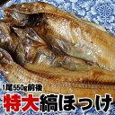 縞ホッケ(有頭)1枚550g前後 大きめサイズの縞ほっけです!1枚を3�4人で食べれるサイズです。