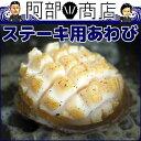 冷凍あわび(加熱用)1個150g前後の大きいサイズ 鮑 アワビ お節料理 用 あわびステーキ