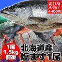 【よりどり5品対象】上質な鱒をご堪能下さい! 北海道産塩ます 1尾1,5kg前後のサイズです。 [よりどり対象]