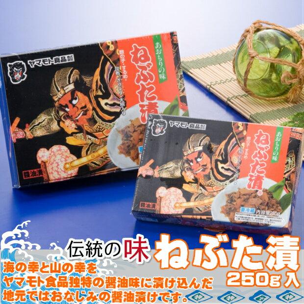 ねぶた漬 250g 【ヤマモト食品】 青森 お土...の商品画像