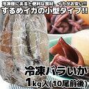 【よりどり5品対象】津軽海峡産 冷凍いか1kg前後 バライカは若いスルメイカのことで小型なのでお買い得! [よりどり対象]