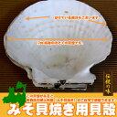 【よりどり5品対象】 青森県の郷土料理 みそ貝焼き 貝焼きみそ をご自宅で!!簡単・とっても便利!みそ貝焼き用のほたて貝殻 17cmのサイズです。[よりどり対象...