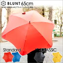 [free shipping point 10 times] [BLUNT Brandt umbrella STANDARD 65cm] [Brandt umbrella umbrella light weight big Mother's Day glass fiber gift popular rain rainy season rain outfit umbrella shade umbrella fashion umbrella] [write point 10 times 】【★ review, and is free shipping ♪★】]