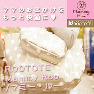 [MammyRoo mammy roux Mothers bag]
