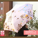 [free shipping ★ point 10 times] [OFESS is.a.brella ARTIST COLLECTION] [ofess オフェス umbrella umbrella folding light weight child folding umbrella gift rain outfit UV cut ultraviolet rays cut fashion] [and write point 10 times 】【★ review ♪★】 with free shipping & premium]
