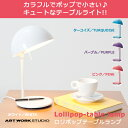 [authorized regular store] [lollipop  table lamp] [table light |] Put; illumination | Illumination | Miscellaneous goods | Gift | North Europe | Nursery | KIDS | One living | Design illumination  [and I write comfortable  _ packing  review free shipping ]