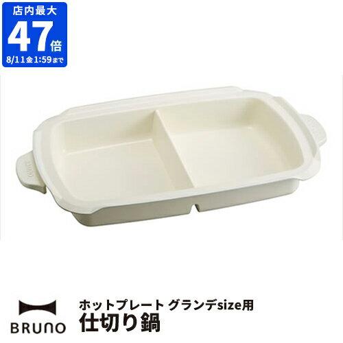 BRUNO ホットプレートグランデ用仕切り鍋