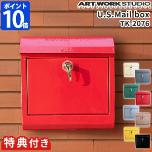 ポイント アートワークスタジオ メールボックス 郵便受け