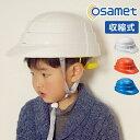 \★ポイント10倍★送料無料★/【防災用ヘルメット オサメッ...