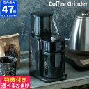 \★選べるおまけ付き★ポイント2倍★/【recolte Coffee Grinder コーヒーグラインダー RCM-2】【コーヒー コーヒー粉 ミル 挽く 簡単 手軽 粗挽き 中挽き 細挽き 無段階 レコルト 自動 電動】