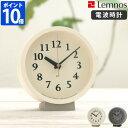 【店内最大51倍】\★ポイント10倍★送料無料★/ 【Lemnos m clock レムノス エム クロック MK14-04】【時計 電波時計 掛け時計 壁掛け時計 掛時計 置き掛け兼用 置き時計 ウォールクロック スタンド インテリア】
