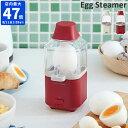 \★ポイント2倍★送料無料★/【recolte エッグスチーマー RES-1】【ゆで卵メーカー ゆで卵 ゆでたまご たまご 卵 うずらの卵 うずら卵 コンパクト 省スペース 簡単 手軽 卵料理 レコルト】